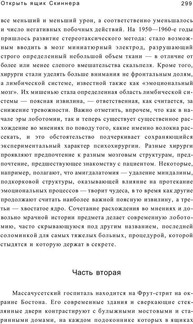 PDF. Открыть ящик Скиннера. Слейтер Л. Страница 296. Читать онлайн