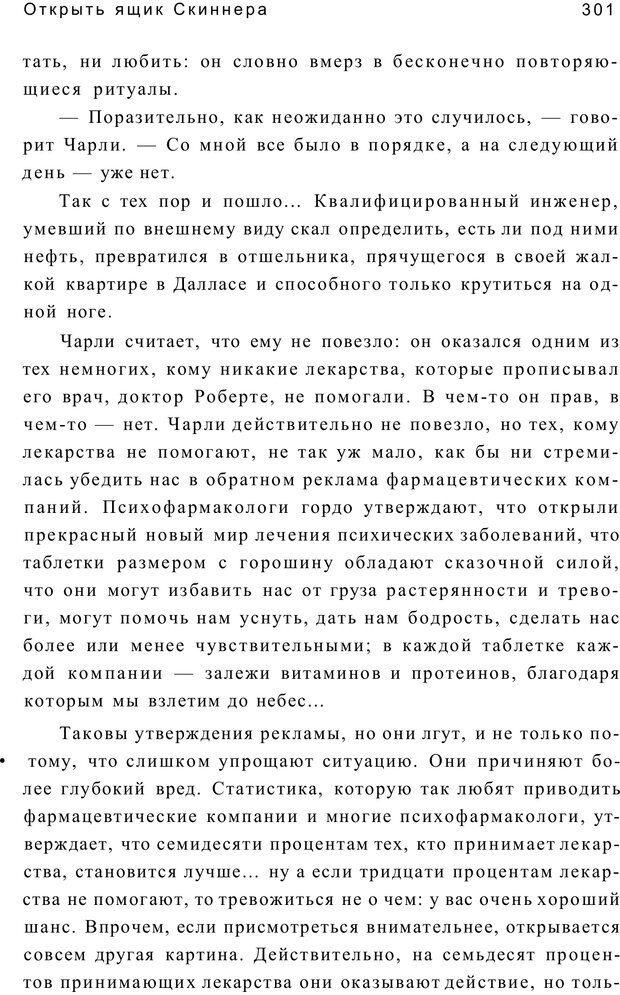 PDF. Открыть ящик Скиннера. Слейтер Л. Страница 298. Читать онлайн
