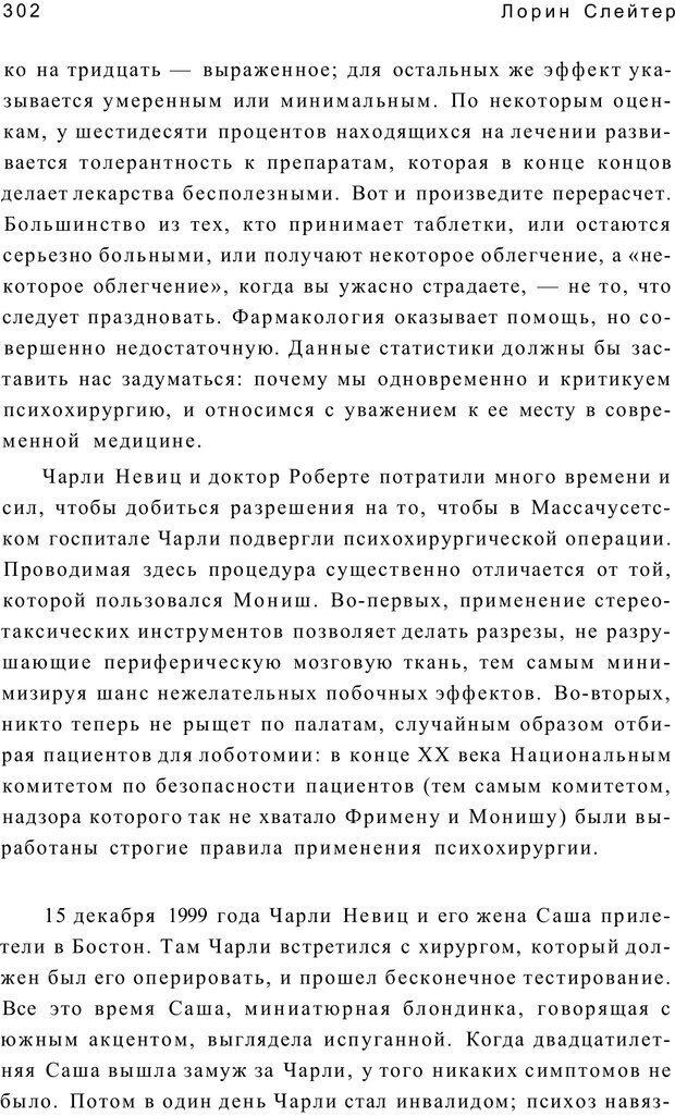 PDF. Открыть ящик Скиннера. Слейтер Л. Страница 299. Читать онлайн