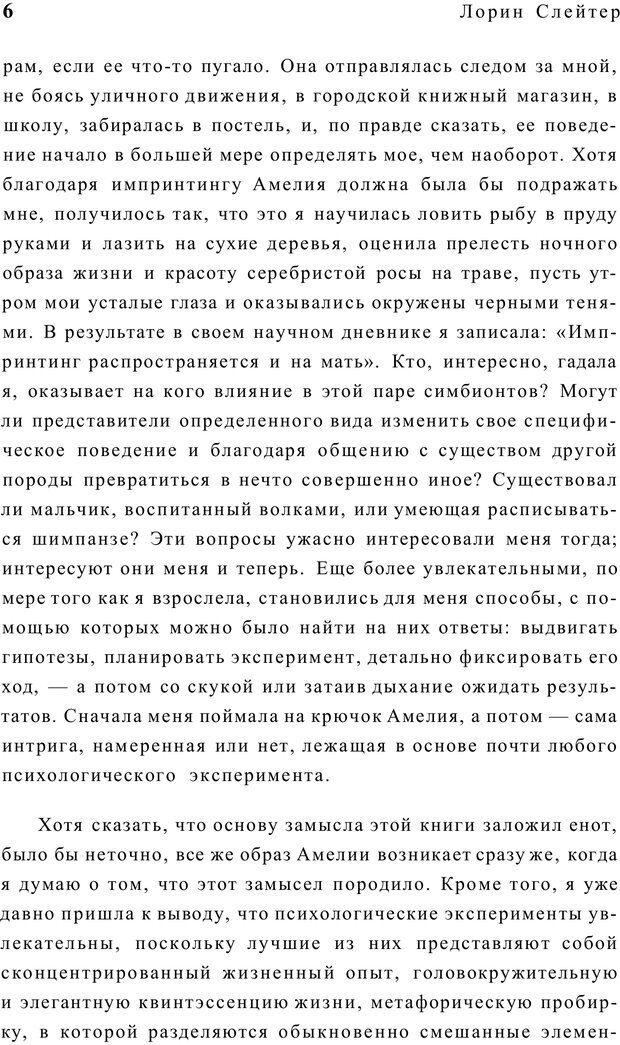 PDF. Открыть ящик Скиннера. Слейтер Л. Страница 3. Читать онлайн