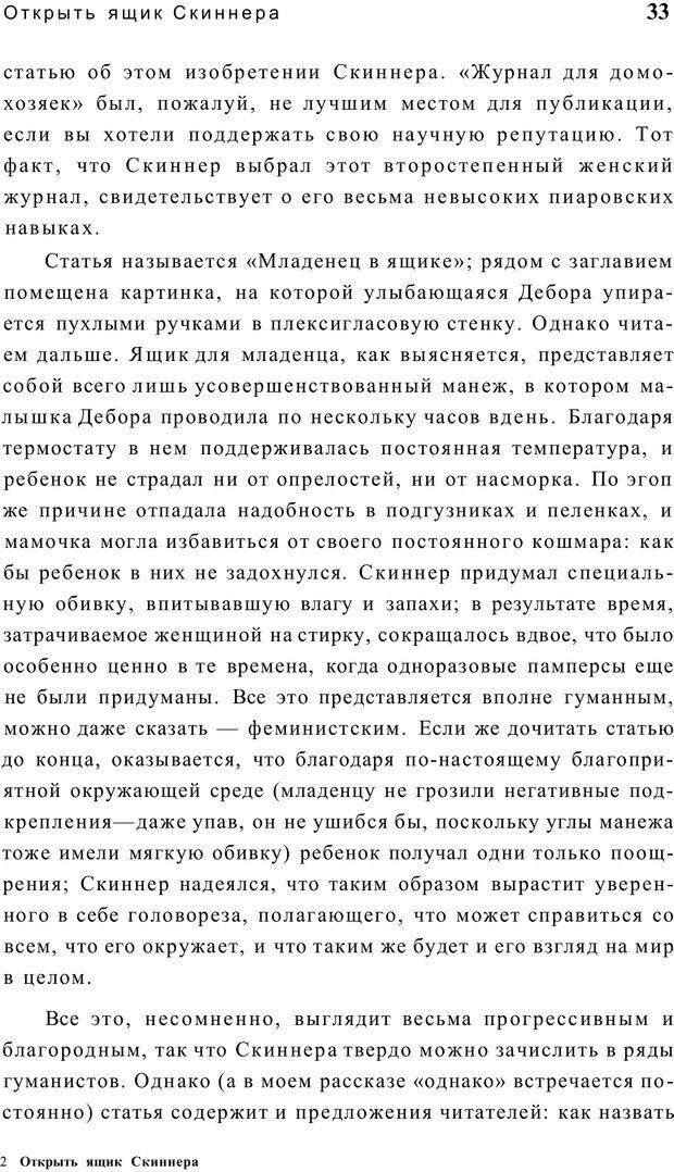 PDF. Открыть ящик Скиннера. Слейтер Л. Страница 30. Читать онлайн