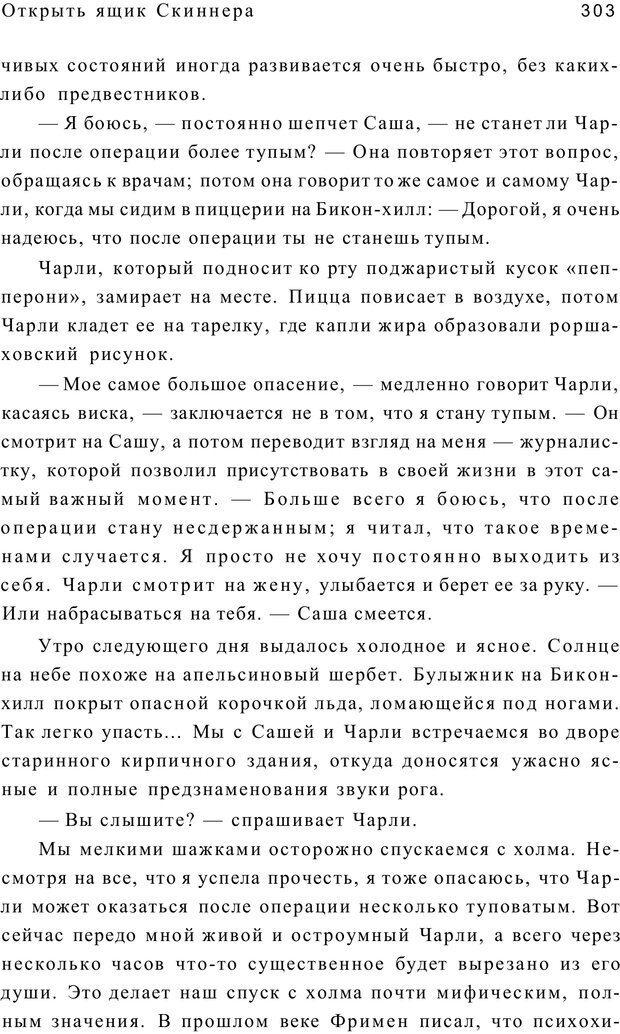 PDF. Открыть ящик Скиннера. Слейтер Л. Страница 300. Читать онлайн