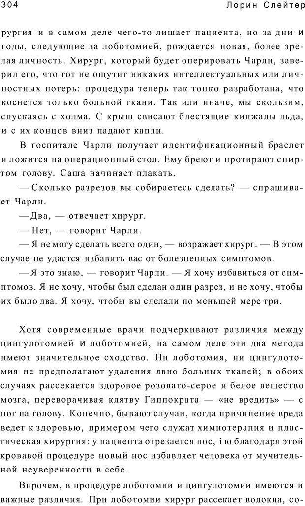 PDF. Открыть ящик Скиннера. Слейтер Л. Страница 301. Читать онлайн