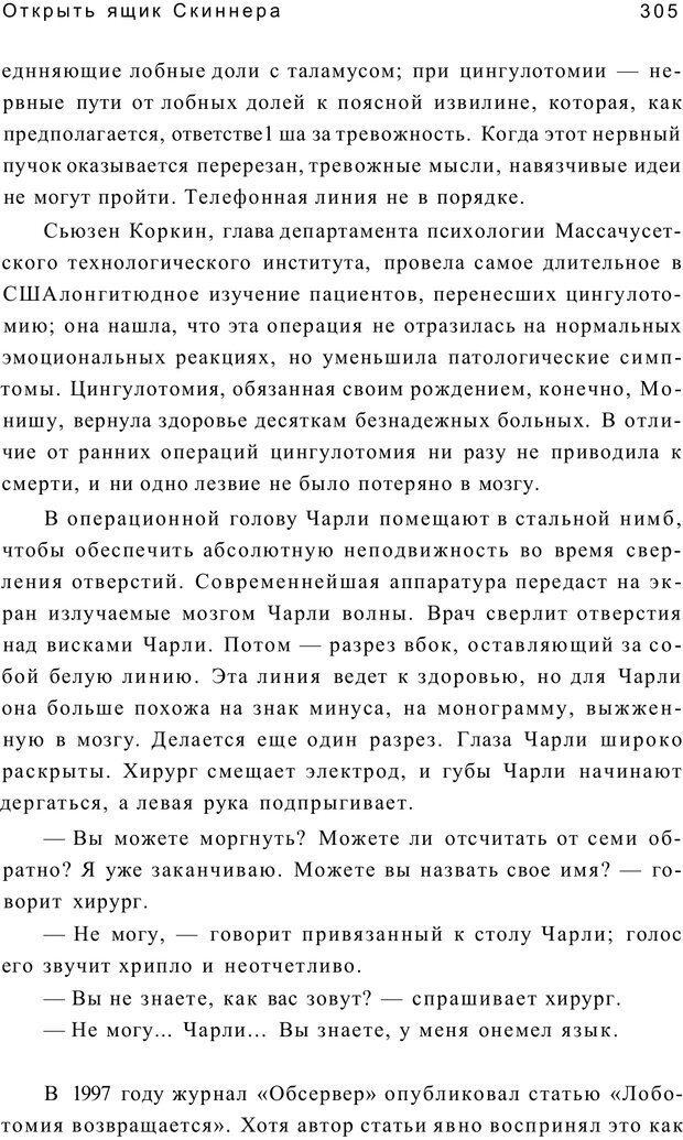 PDF. Открыть ящик Скиннера. Слейтер Л. Страница 302. Читать онлайн