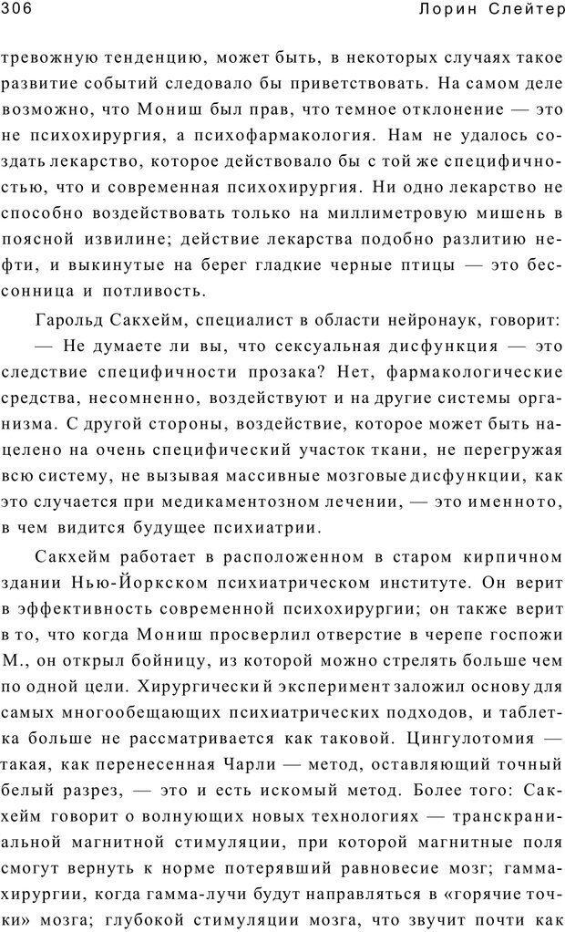 PDF. Открыть ящик Скиннера. Слейтер Л. Страница 303. Читать онлайн