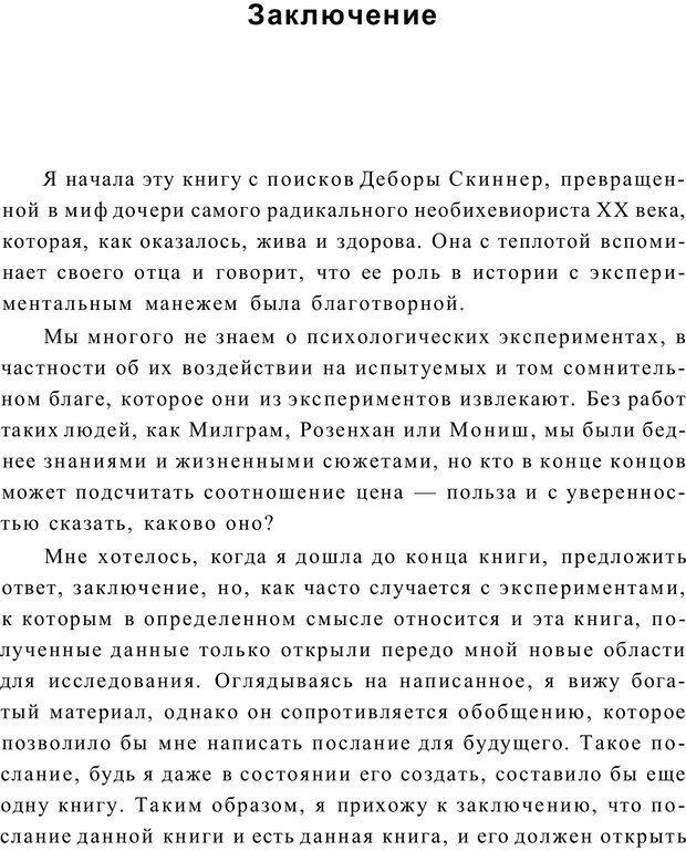 PDF. Открыть ящик Скиннера. Слейтер Л. Страница 307. Читать онлайн