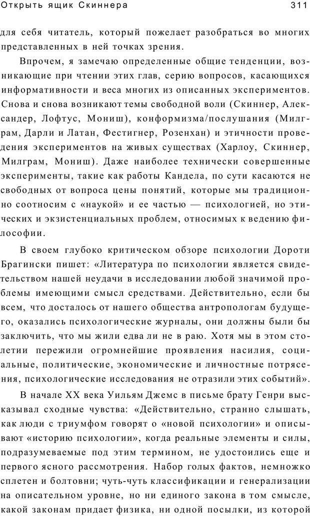PDF. Открыть ящик Скиннера. Слейтер Л. Страница 308. Читать онлайн