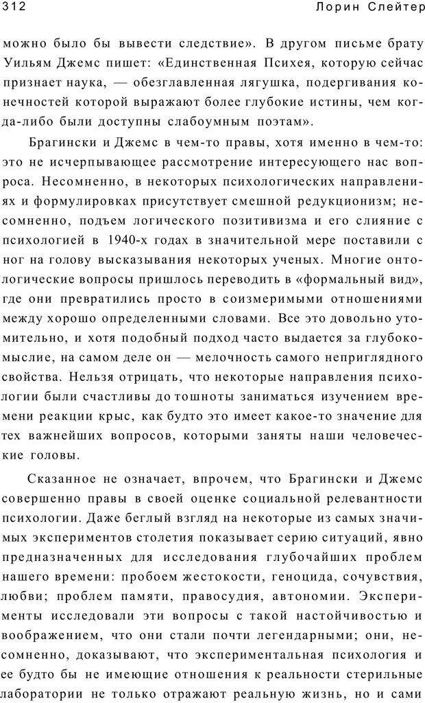 PDF. Открыть ящик Скиннера. Слейтер Л. Страница 309. Читать онлайн