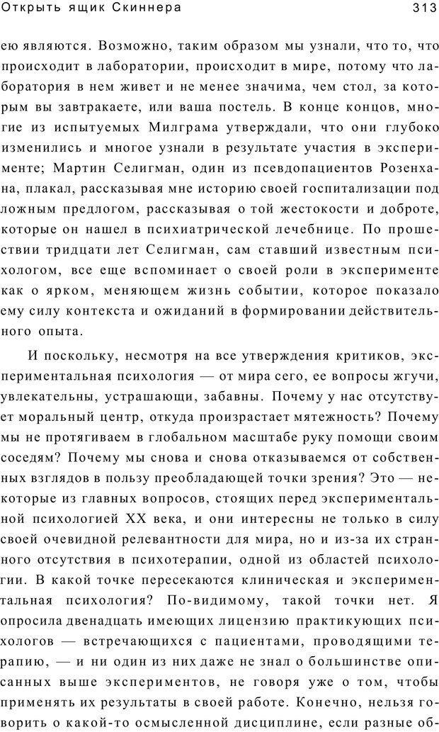 PDF. Открыть ящик Скиннера. Слейтер Л. Страница 310. Читать онлайн