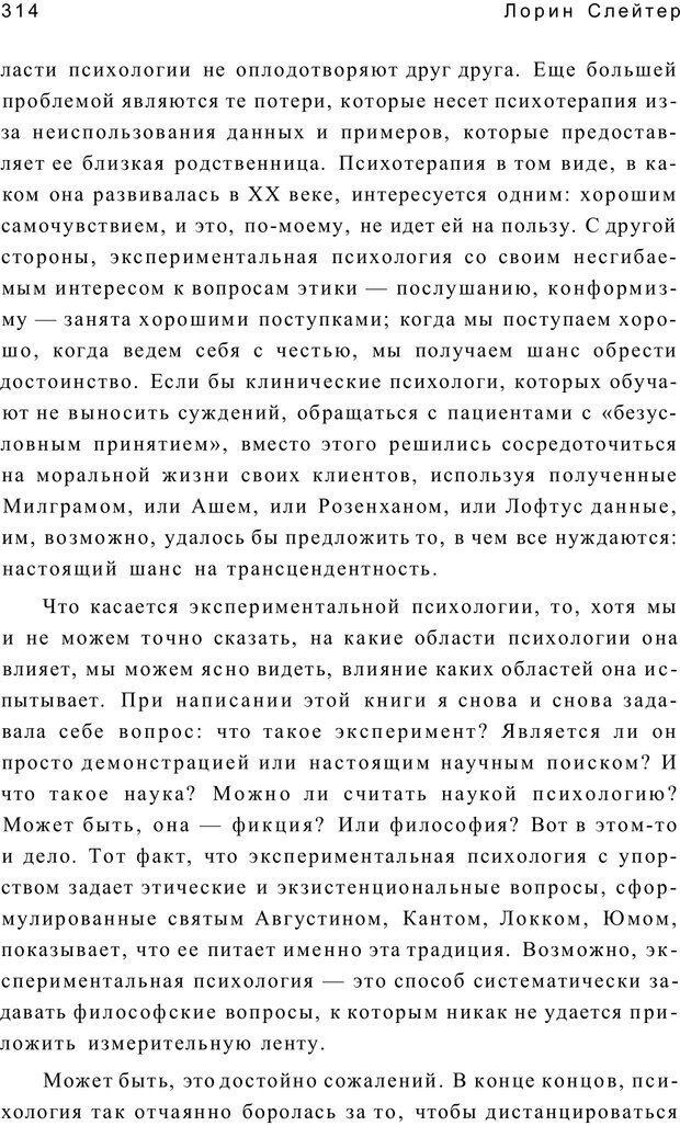 PDF. Открыть ящик Скиннера. Слейтер Л. Страница 311. Читать онлайн