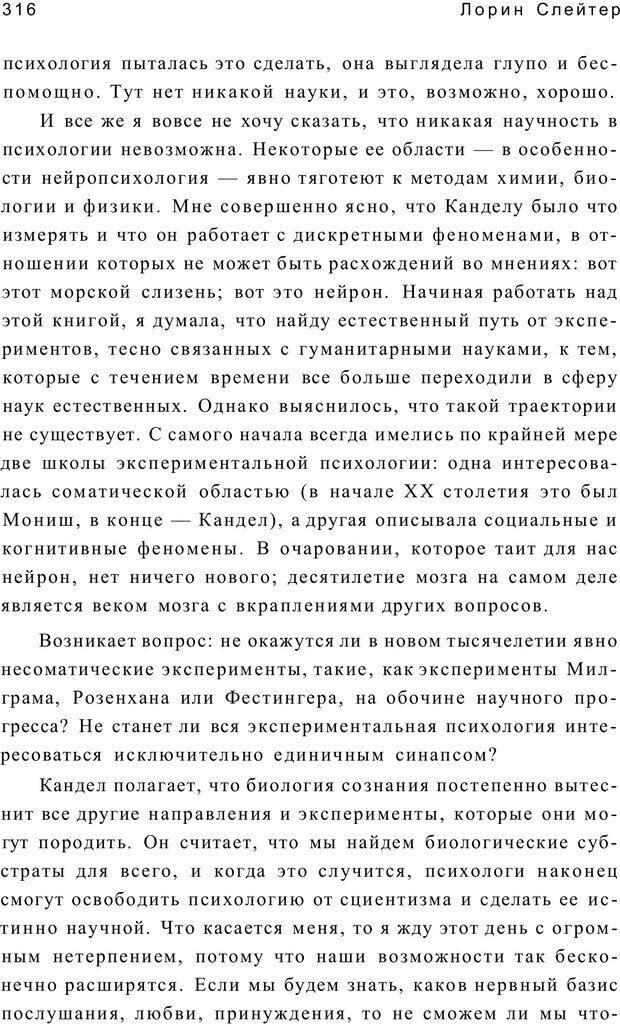 PDF. Открыть ящик Скиннера. Слейтер Л. Страница 313. Читать онлайн