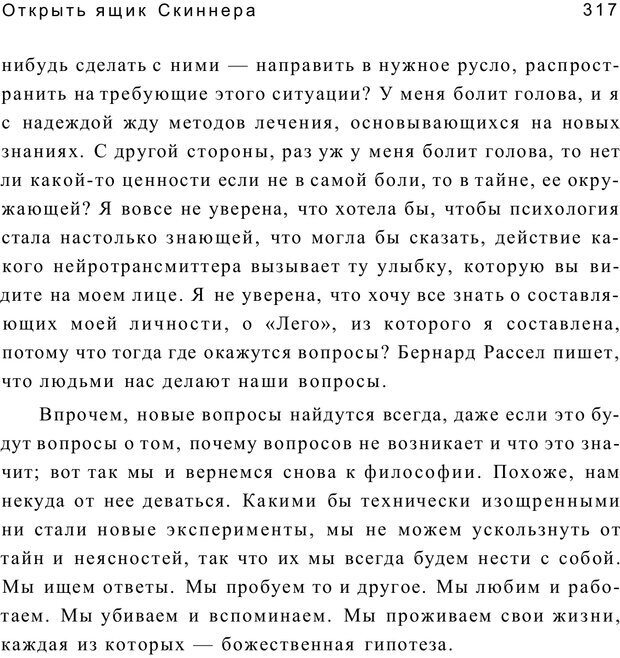 PDF. Открыть ящик Скиннера. Слейтер Л. Страница 314. Читать онлайн