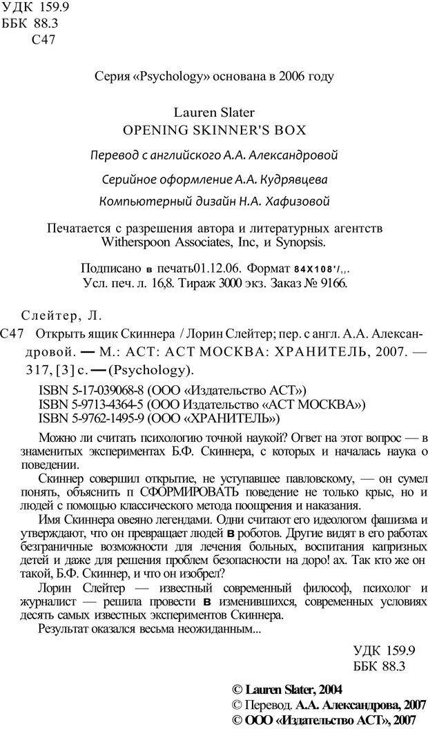 PDF. Открыть ящик Скиннера. Слейтер Л. Страница 315. Читать онлайн