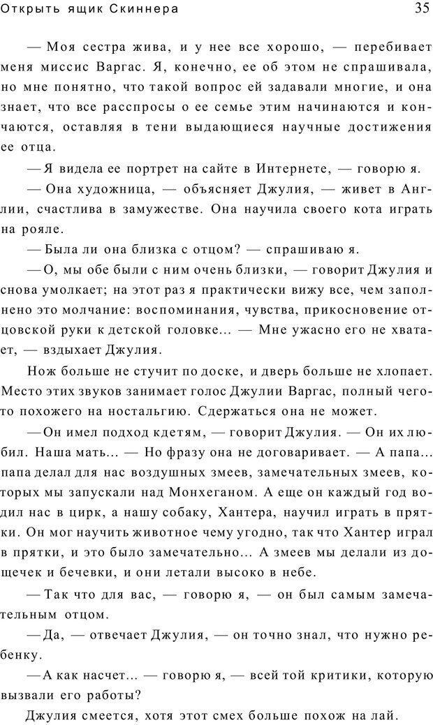 PDF. Открыть ящик Скиннера. Слейтер Л. Страница 32. Читать онлайн