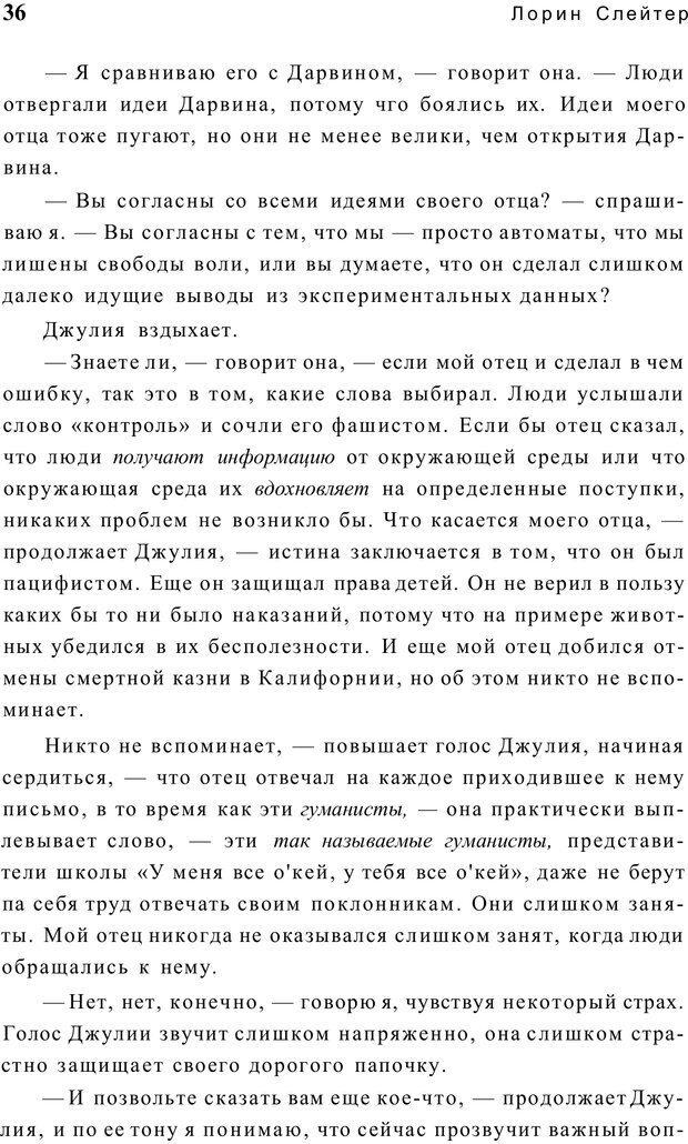 PDF. Открыть ящик Скиннера. Слейтер Л. Страница 33. Читать онлайн