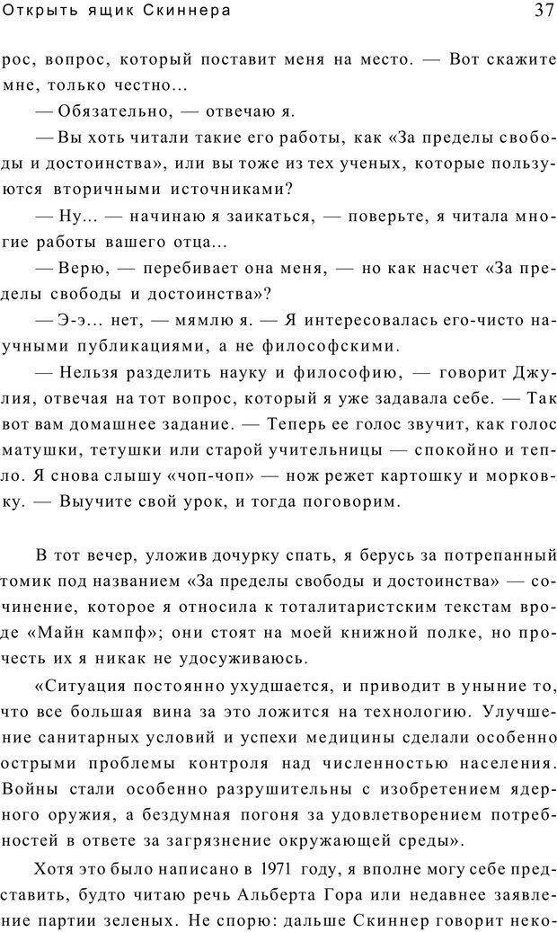 PDF. Открыть ящик Скиннера. Слейтер Л. Страница 34. Читать онлайн