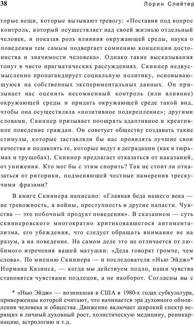 PDF. Открыть ящик Скиннера. Слейтер Л. Страница 35. Читать онлайн