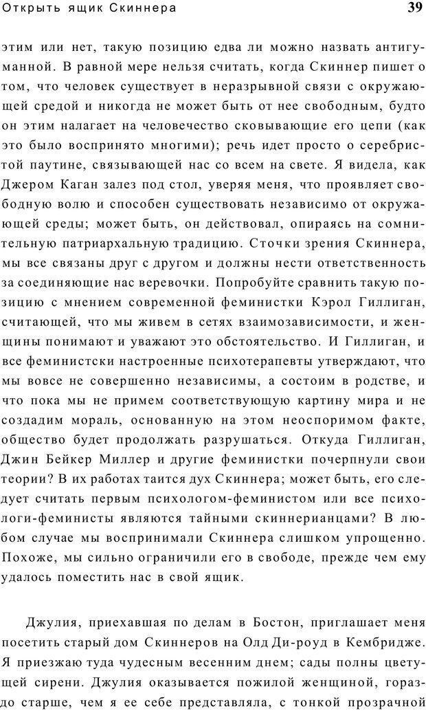 PDF. Открыть ящик Скиннера. Слейтер Л. Страница 36. Читать онлайн
