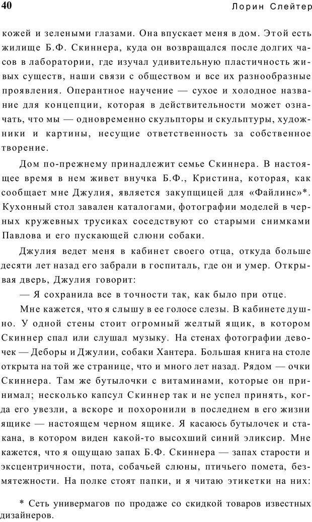 PDF. Открыть ящик Скиннера. Слейтер Л. Страница 37. Читать онлайн