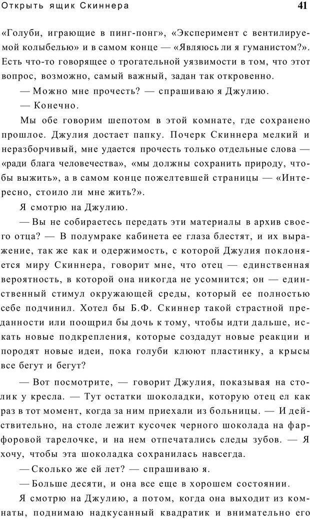 PDF. Открыть ящик Скиннера. Слейтер Л. Страница 38. Читать онлайн