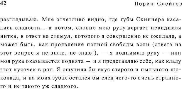 PDF. Открыть ящик Скиннера. Слейтер Л. Страница 39. Читать онлайн