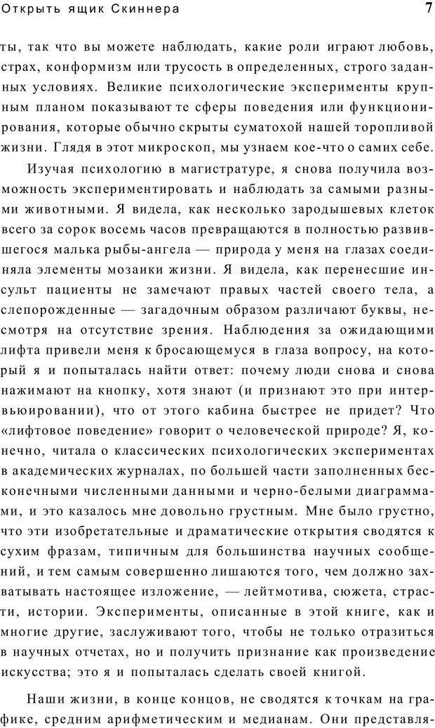 PDF. Открыть ящик Скиннера. Слейтер Л. Страница 4. Читать онлайн