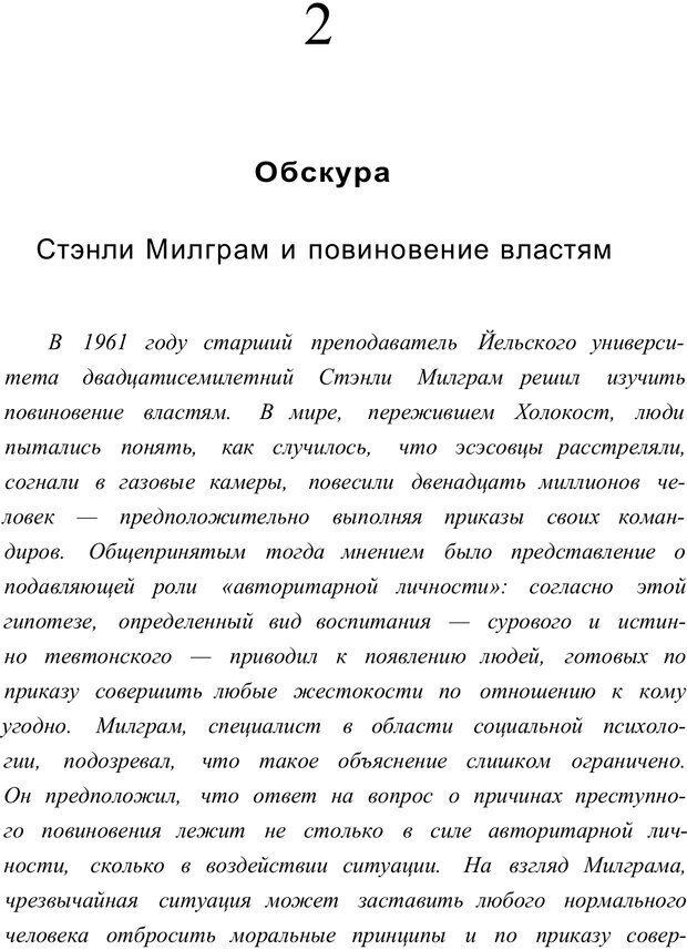 PDF. Открыть ящик Скиннера. Слейтер Л. Страница 40. Читать онлайн