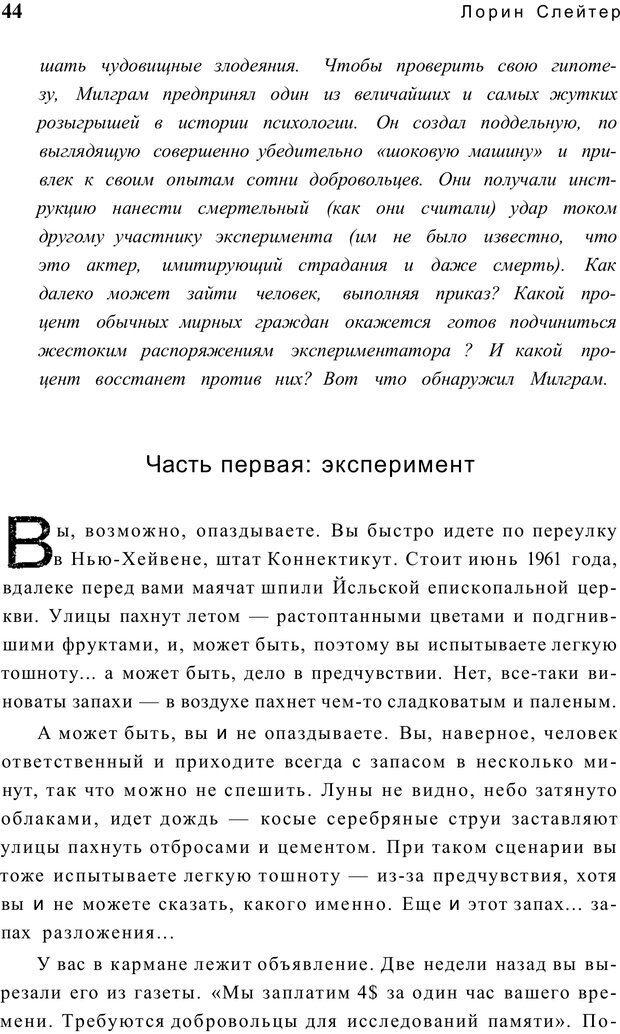 PDF. Открыть ящик Скиннера. Слейтер Л. Страница 41. Читать онлайн