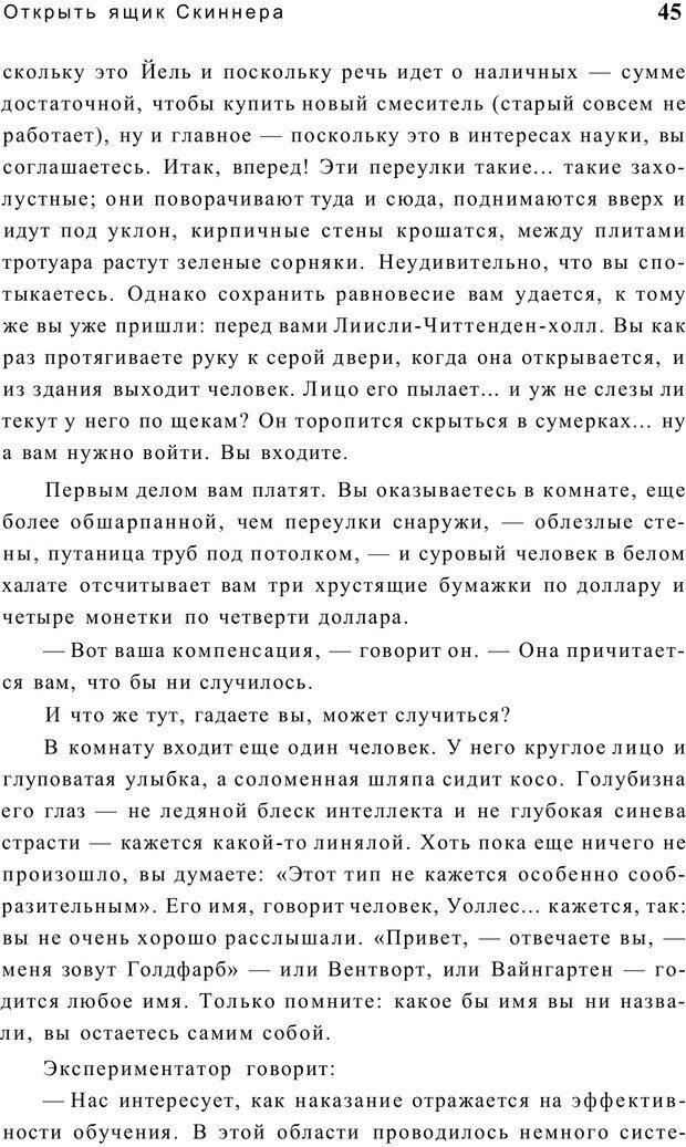 PDF. Открыть ящик Скиннера. Слейтер Л. Страница 42. Читать онлайн