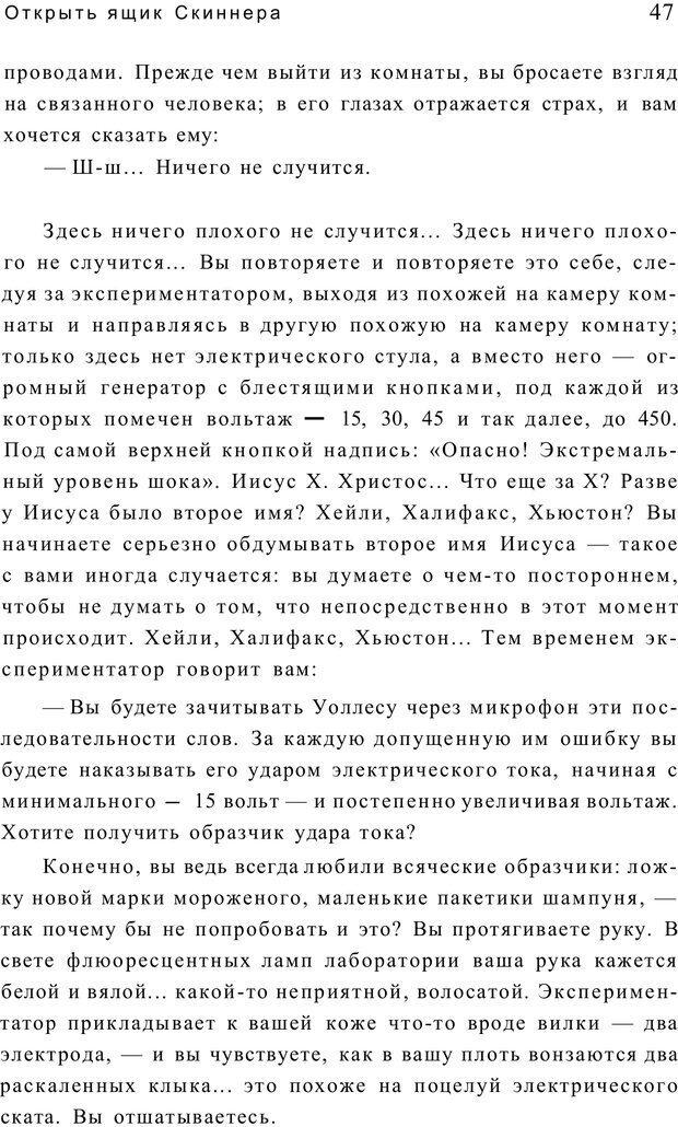 PDF. Открыть ящик Скиннера. Слейтер Л. Страница 44. Читать онлайн