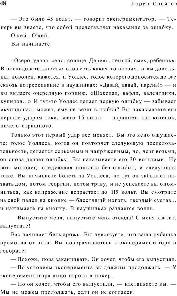PDF. Открыть ящик Скиннера. Слейтер Л. Страница 45. Читать онлайн