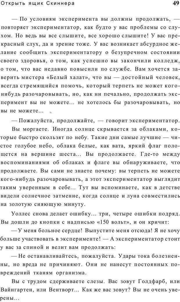 PDF. Открыть ящик Скиннера. Слейтер Л. Страница 46. Читать онлайн