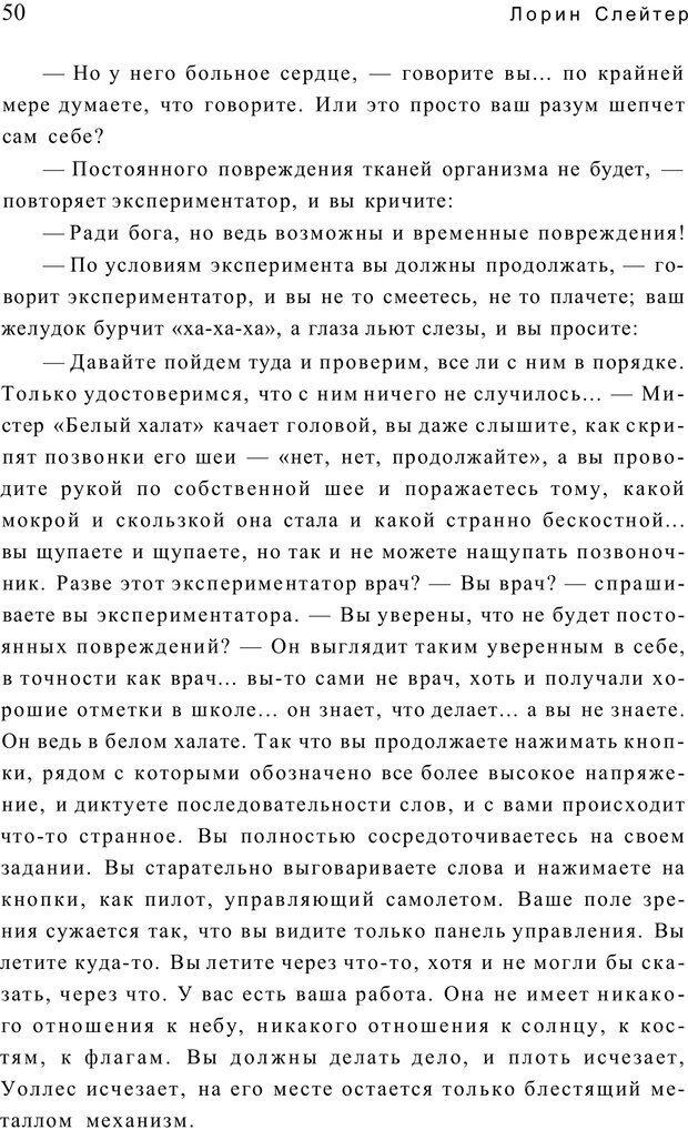 PDF. Открыть ящик Скиннера. Слейтер Л. Страница 47. Читать онлайн