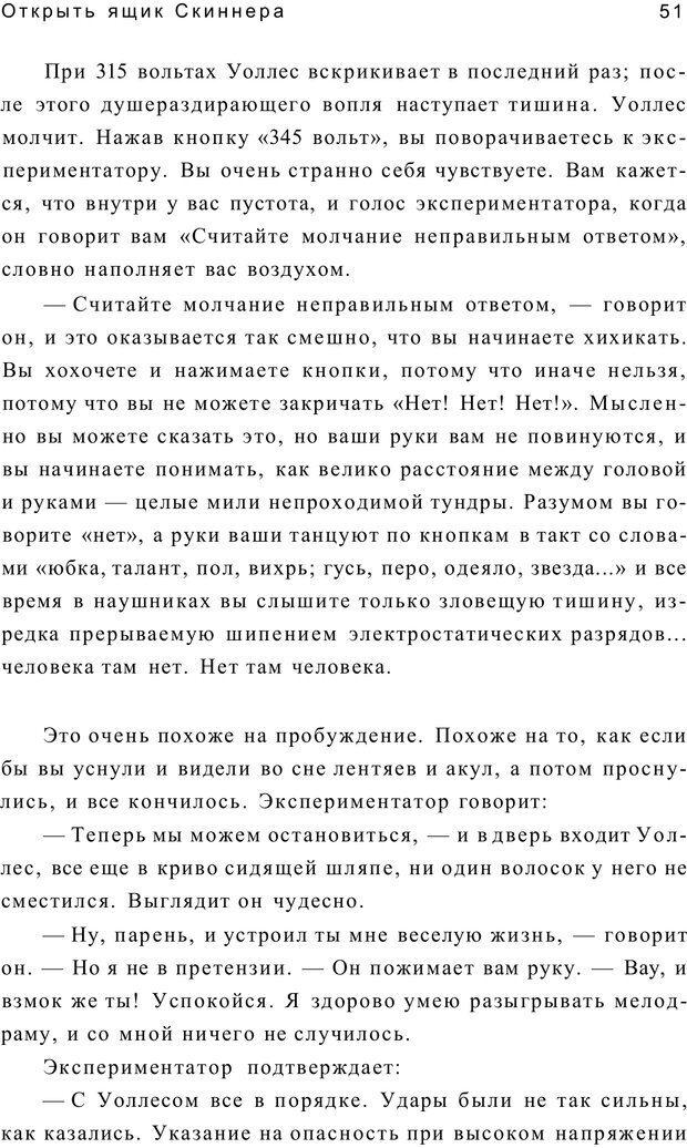 PDF. Открыть ящик Скиннера. Слейтер Л. Страница 48. Читать онлайн
