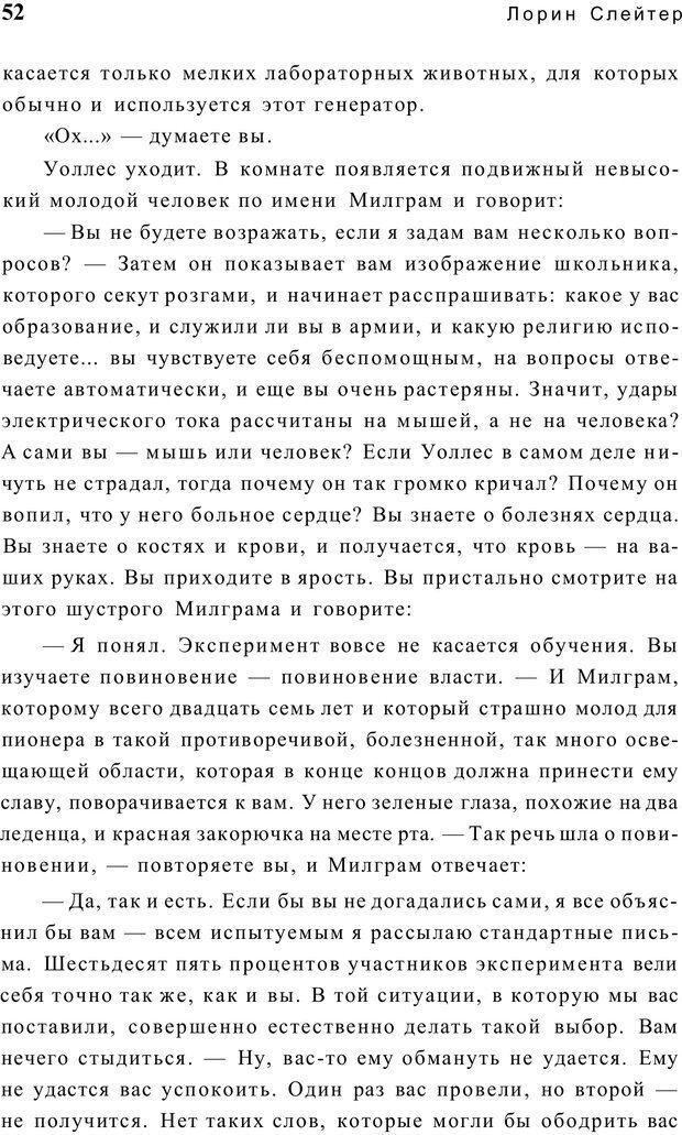 PDF. Открыть ящик Скиннера. Слейтер Л. Страница 49. Читать онлайн