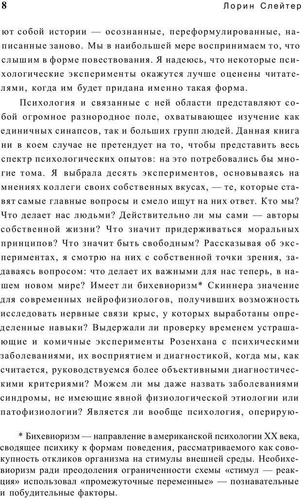 PDF. Открыть ящик Скиннера. Слейтер Л. Страница 5. Читать онлайн