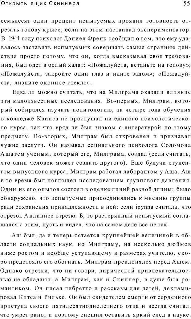 PDF. Открыть ящик Скиннера. Слейтер Л. Страница 52. Читать онлайн