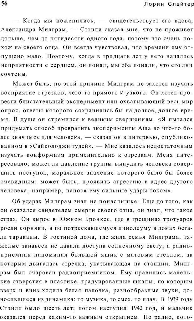 PDF. Открыть ящик Скиннера. Слейтер Л. Страница 53. Читать онлайн
