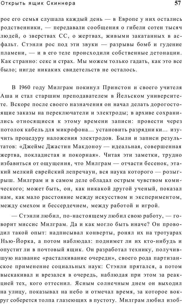 PDF. Открыть ящик Скиннера. Слейтер Л. Страница 54. Читать онлайн