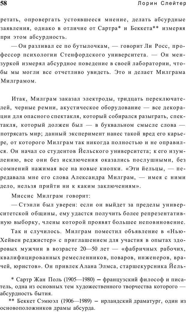 PDF. Открыть ящик Скиннера. Слейтер Л. Страница 55. Читать онлайн
