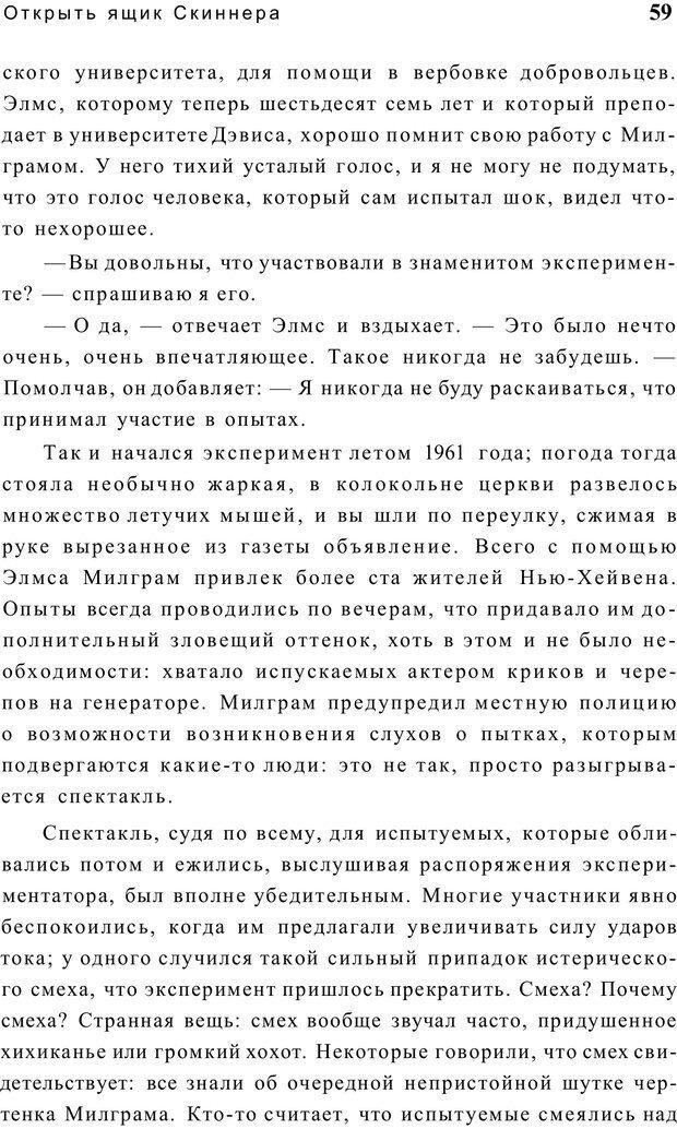 PDF. Открыть ящик Скиннера. Слейтер Л. Страница 56. Читать онлайн