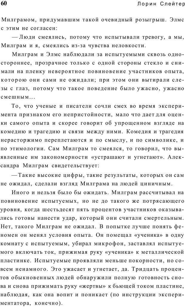 PDF. Открыть ящик Скиннера. Слейтер Л. Страница 57. Читать онлайн