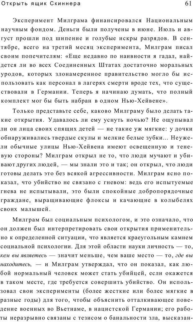 PDF. Открыть ящик Скиннера. Слейтер Л. Страница 58. Читать онлайн