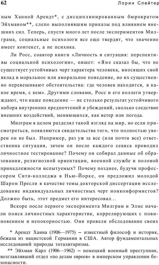 PDF. Открыть ящик Скиннера. Слейтер Л. Страница 59. Читать онлайн