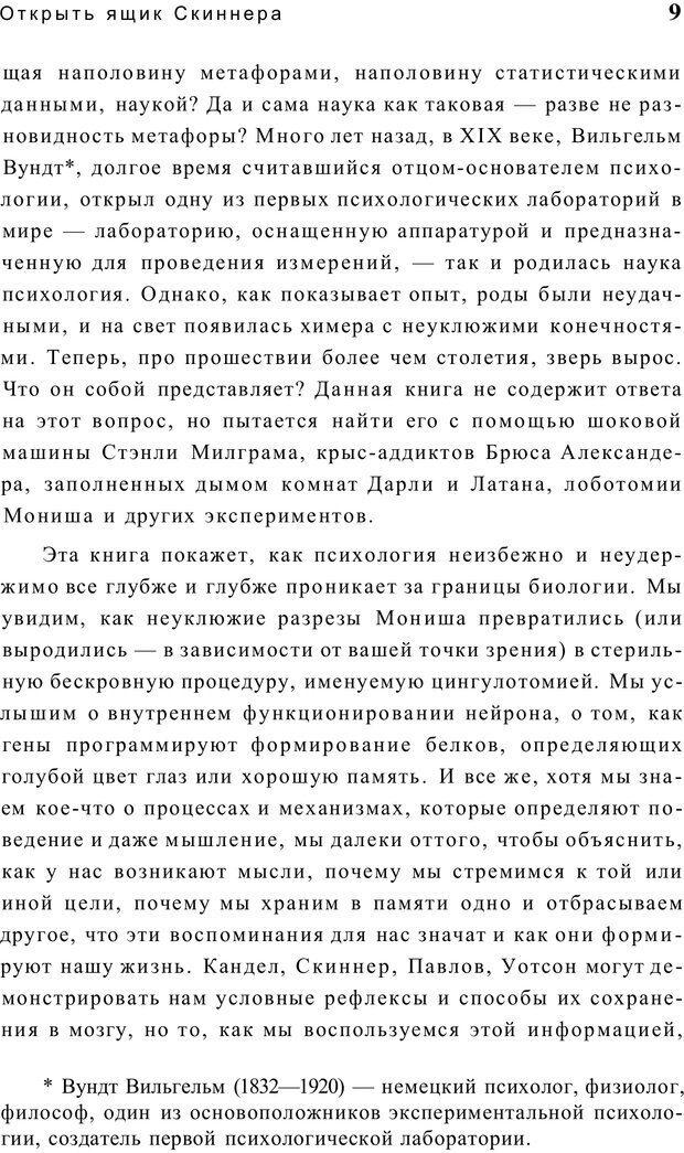 PDF. Открыть ящик Скиннера. Слейтер Л. Страница 6. Читать онлайн