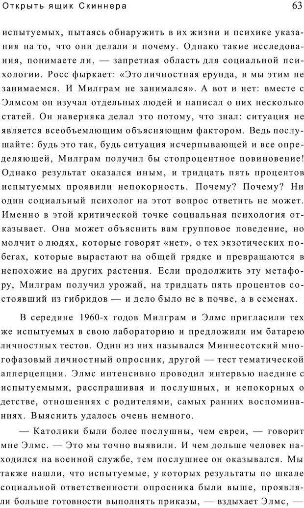 PDF. Открыть ящик Скиннера. Слейтер Л. Страница 60. Читать онлайн