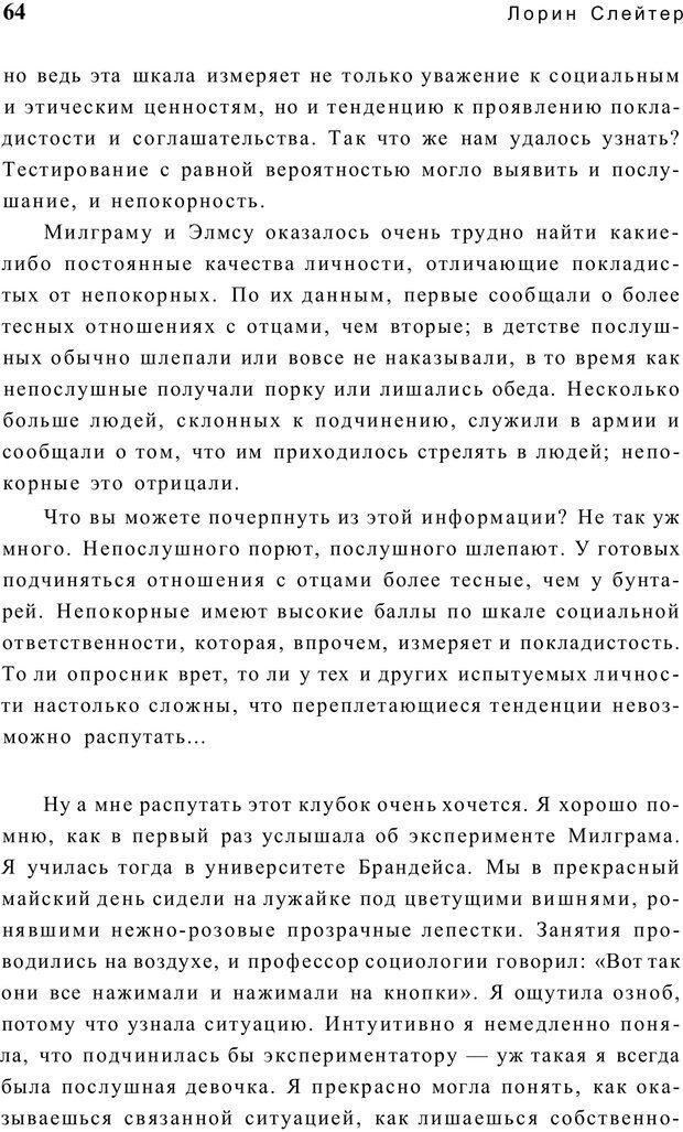 PDF. Открыть ящик Скиннера. Слейтер Л. Страница 61. Читать онлайн