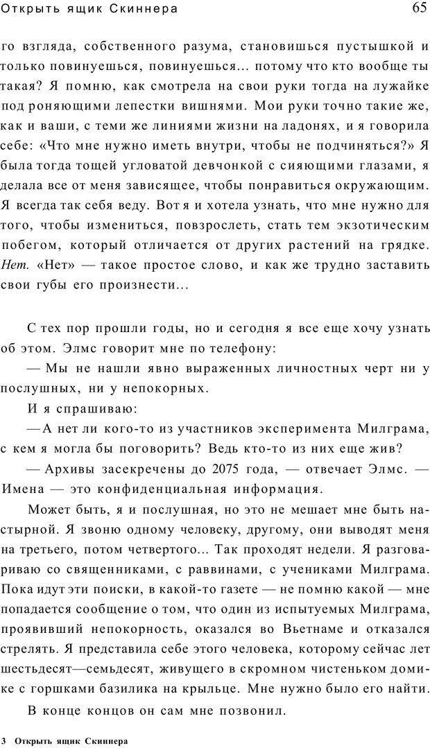 PDF. Открыть ящик Скиннера. Слейтер Л. Страница 62. Читать онлайн