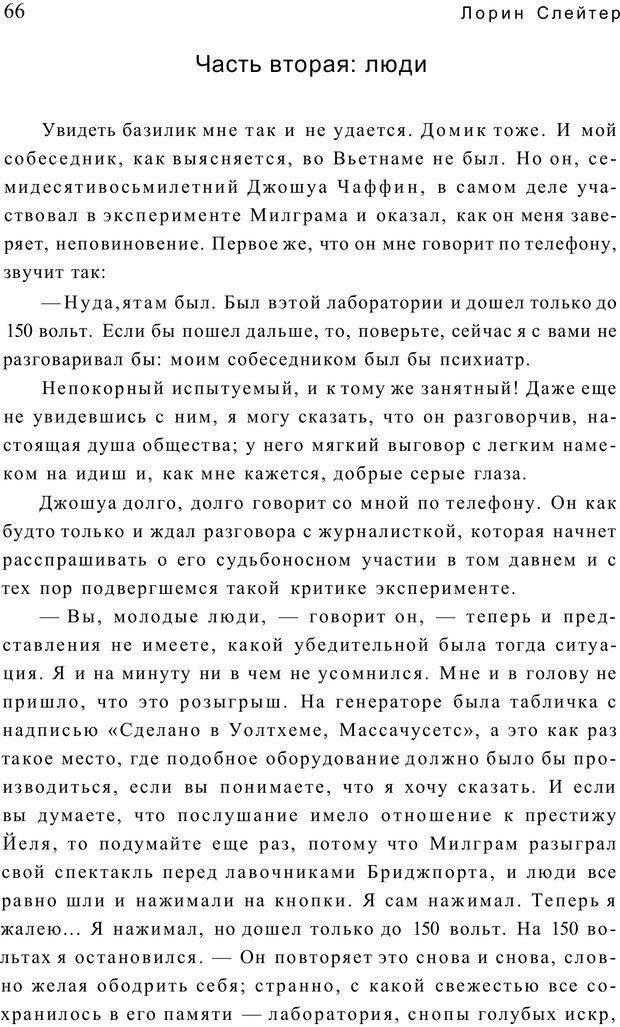 PDF. Открыть ящик Скиннера. Слейтер Л. Страница 63. Читать онлайн
