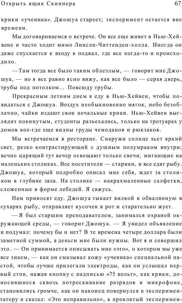 PDF. Открыть ящик Скиннера. Слейтер Л. Страница 64. Читать онлайн